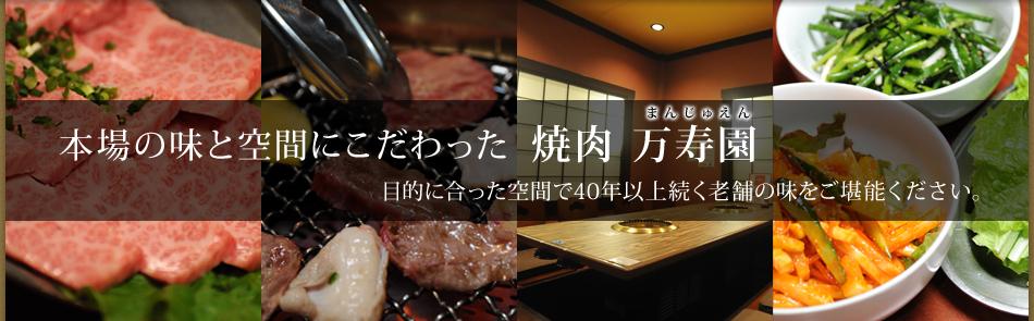 本場の味と空間にこだわった焼肉屋万寿園